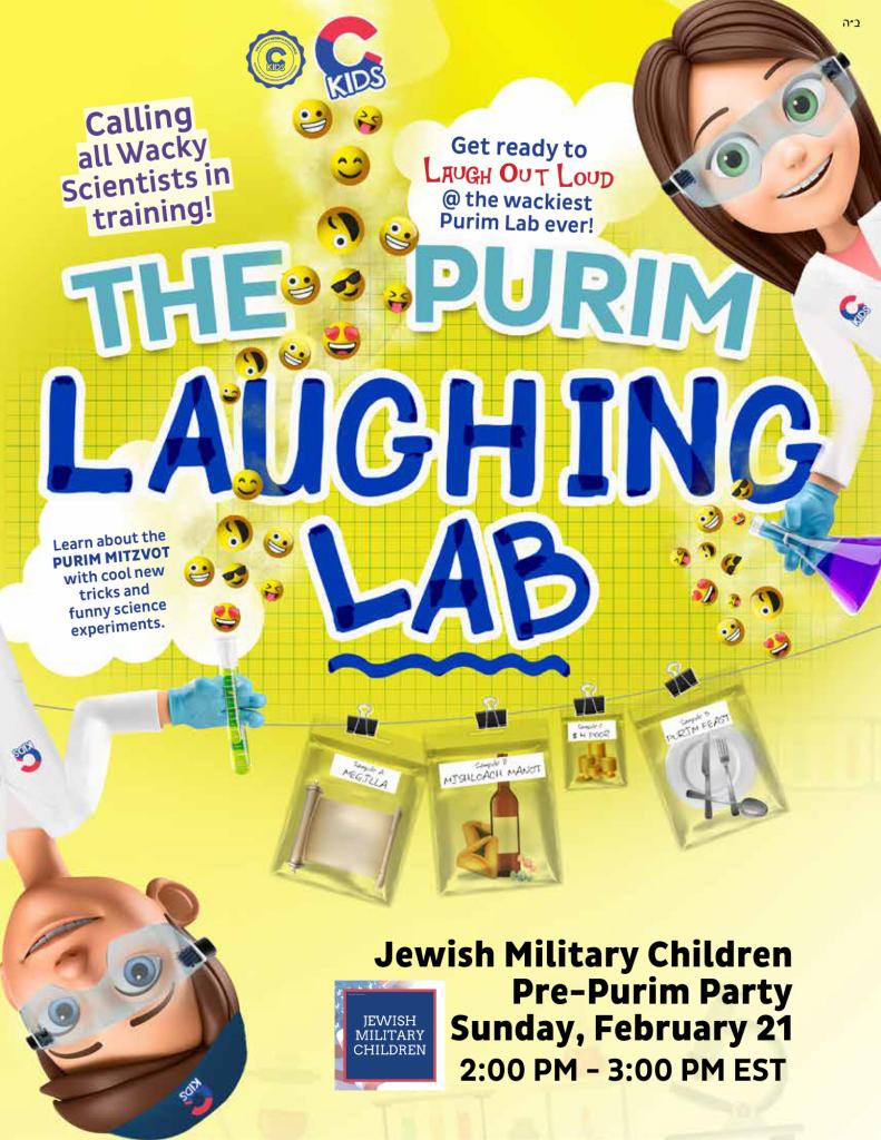 JMC Purim LL